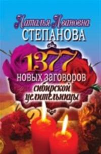 1377 novykh zagovorov sibirskoj tselitelnitsy