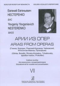 Evgenij Nesterenko. Arias from operas (Glinka, Borodin, Rimskij-Korsakov, Chajkovskij, Ippolitov-Ivanov, Prokofev). For Bass. Vol. 7
