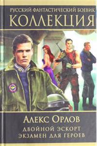 Dvojnoj Eskort. Ekzamen Dlya Geroev