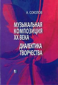 Muzykal'naya kompozitsiya 20 veka: dialektika tvorchestva
