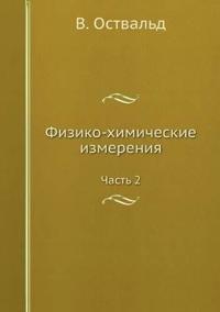 Fiziko-Himicheskie Izmereniya Chast 2