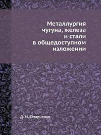 Metallurgiya Chuguna, Zheleza I Stali V Obschedostupnom Izlozhenii