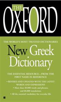 The Oxford New Greek Dictionary: Greek-English, English-Greek