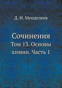 Sochineniya Tom 13. Osnovy Himii. Chast 1