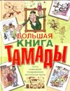 Bolshaja kniga tamady: Tosty. Pozhelanija. Pozdravlenija. Zastolnye pesni.