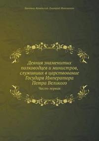 Deyaniya Znamenityh Polkovodtsev I Ministrov, Sluzhivshih V Tsarstvovanie Gosudarya Imperatora Petra Velikogo Chast 1