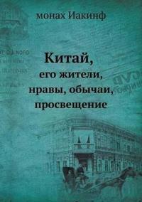 Kitaj, Ego Zhiteli, Nravy, Obychai, Prosveschenie