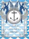 Skilled Sailor - Greeting Cards, Pkg of 6: Greeting: A Smooth Sea Never Made a Skilled Sailor (Blank Inside)
