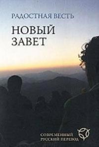 RUSSIAN MODERN NEW TESTAMENT