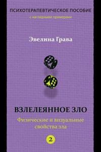 Refined Evil: Physical & Visual Manifestations of Evil (Russian Edition): Psychotherapy Handbook