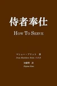Jisya Hoshi: How to Serve