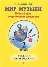 World of Music. Complete Course of Theoretical Disciplines. Solfeggio. Text-book. The 2nd form