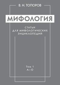 Mifologiya. Stati Dlya Mifologicheskih Entsiklopedij Tom 1. A-O