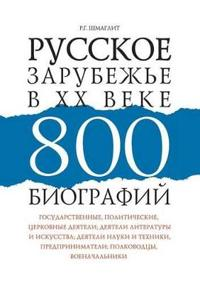 Russian Abroad in the XX Century. 800 Biographies