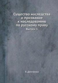 Suschestvo Nasledstva I Prizvanie K Nasledovaniyu Po Russkomu Pravu Vypusk 1
