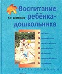 Vospitanie Rebenka - Doshkol'nika Rastu Zdorovym