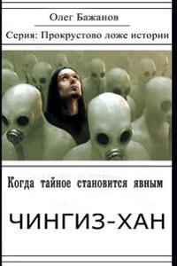 """When the Secret Becomes Known. Genghis Khan: Serie: """"Procrustean Bed of Story"""""""