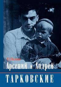 Arseny and Andrei Tarkovsky