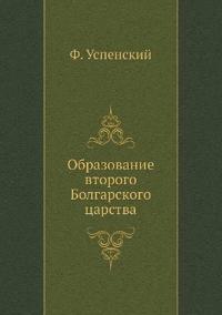 Obrazovanie Vtorogo Bolgarskogo Tsarstva