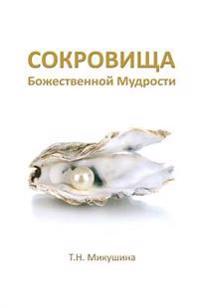 Sokrovishha Bozhestvennoj Mudrosti (Сокровищ&#10 Божеств&#10