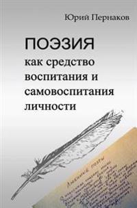 Poeziya Kak Sredstvo Vospitaniya I Samovospitaniya Lichnosti (Russian Edition)