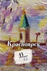 Krasnoyarsk 13/13: Kniga Stikhotvoreniy