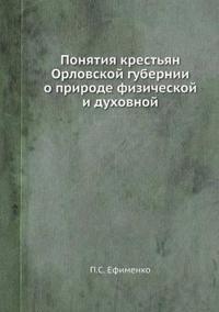 Ponyatiya Krestyan Orlovskoj Gubernii O Prirode Fizicheskoj I Duhovnoj