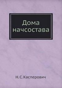 Doma Nachsostava