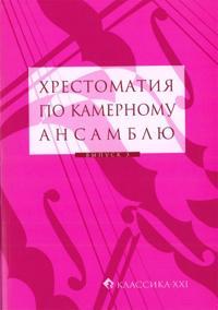 Music reader for chamber ensemble. Duets. Volume 3. For Violin & piano, flute & piano,  oboe & piano.