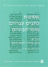 Specimens of Mediaeval Hebrew Scripts, Volume One: Oriental and Yemenite Scripts