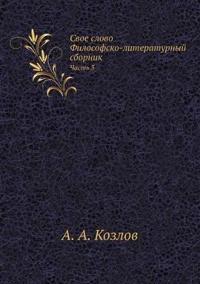 Svoe Slovo. Filosofsko-Literaturnyj Sbornik Chast 3