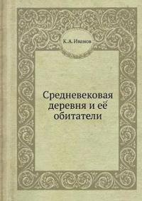 Srednevekovaya Derevnya I Eyo Obitateli