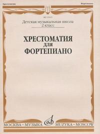 Opetusmateriaalikokoelma pianolle. Musiikkikoulun 2. luokka. Toim.  Irina Turusova
