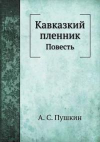 Kavkazkij Plennik Povest