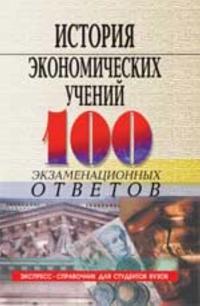 Istorija ekonomicheskikh uchenij: 100 ekzamenatsionnykh otvetov. - 4-e izd., pererab. i dop.