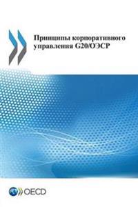 G20/OECD Principles of Corporate Governance (Russian Version)