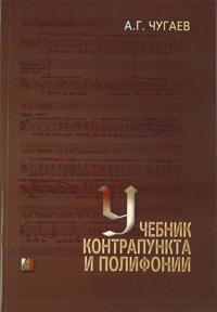 Uchebnik kontrapunkta i polifonii