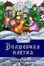 Volshebnaya Pletka