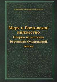 Merya I Rostovskoe Knyazhestvo Ocherki Iz Istorii Rostovsko-Suzdal'skoj Zemli