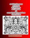 Exotiska Blommor Målarbok 20 Ritningar Art Nouveau AV Surrealistiska Konstnären Grace Divine