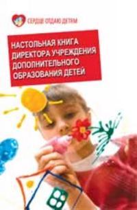 Nastolnaja kniga direktora uchrezhdenija dopolnitelnogo obrazovanija detej: uchebno-metod. posobie