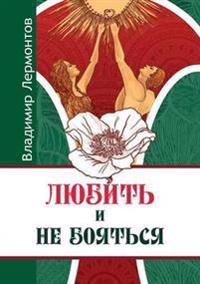 Lyubit I Ne Boyatsya