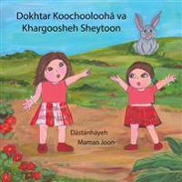 Dokhtar Koochoolooha Va Khargoosheh Sheytoon