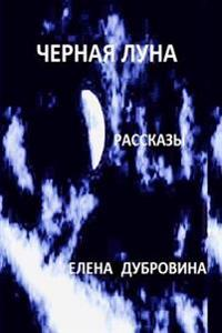 Black Moon (Chernaya Luna). Short Stories (Rasskasy)