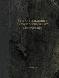 Russkie Narodnye Skazki O Zhivotnyh (Issledovanie)
