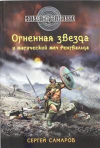 Ognennaya Zvezda I Magicheskij Mech Ryongvalda