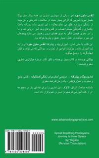 Spinal Breathing Pranayama - Journey to Inner Space (Persian Translation)