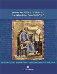 Aphieroma Ston Akademaiko Panagiote L. Bokotopoulo: Architektonike - Glyptike - Mikrotechnia - Poikila - Psephidota - Cheirographa - Toichographies -