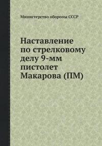 Nastavlenie Po Strelkovomu Delu 9-MM Pistolet Makarova (PM)