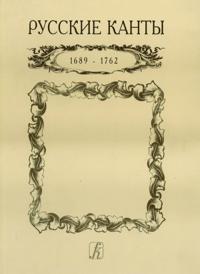 Russkie kanty 1689 - 1762 ot Petra Velikogo do Elizavety Petrovny (vivatnye panegiricheskie pokajannye navigatskie zastolnye pastoralnye ljubovnye)